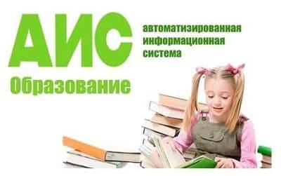 АИС «Образование» – Личный кабинет