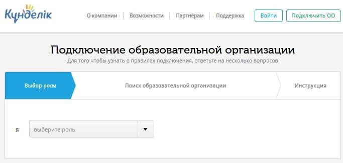 Кунделик KZ - вход на русском языке