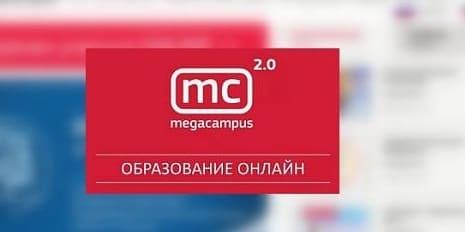 Мегакампус 2.0 - вход в личный кабинет