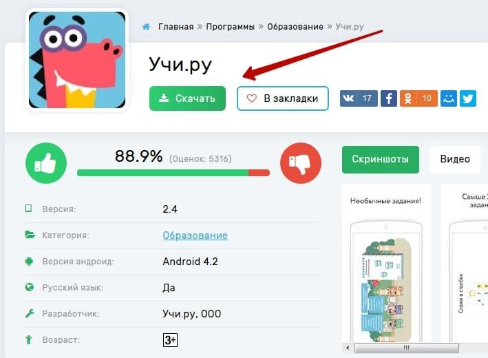 Мобильное приложение «Учи.Ру» - скачать на телефон