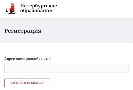 Петербургское образование — Электронный дневник