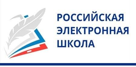 РЭШ – Российская электронная школа