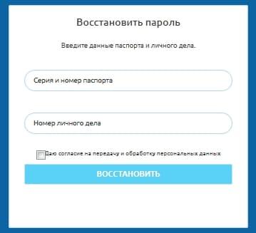 РГГУ - вход в личный кабинет