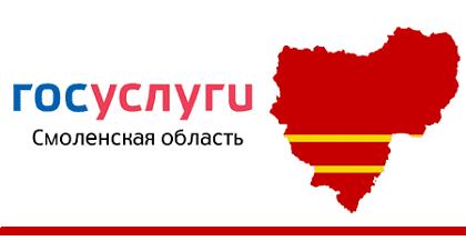 Госуслуги Смоленск — личный кабинет