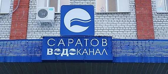 МУПП «Саратовводоканал» - телефон горячей линии
