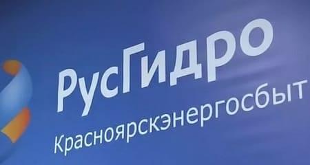 Красноярскэнергосбыт - личный кабинет