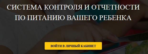 Личный кабинет детского питания Прогресс РБ г. Уфа