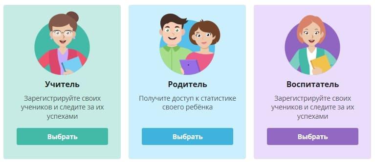 Учи.ру - как войти в личный кабинет ученика, родителя, учителя