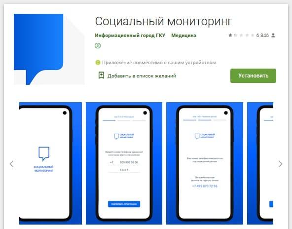 Социальный мониторинг: как скачать и установить приложение