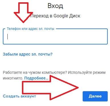 Личный кабинет Google Drive: как войти в аккаунт