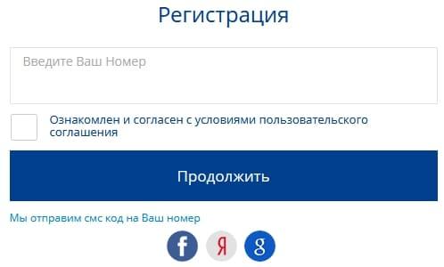 Астана ЕРЦ: вход в личный кабинет