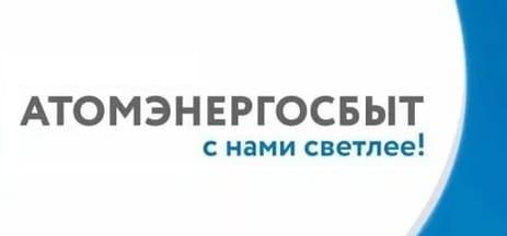 АтомЭнергоСбыт: личный кабинет, как передать показания счётчиков