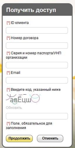 Личный кабинет BelToll: как войти и зарегистрироваться