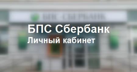 БПС Сбербанк: личный кабинет интернет-банкинга, как пользоваться