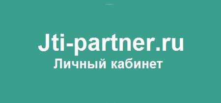 Jti-partner.ru: личный кабинет партнеров компании
