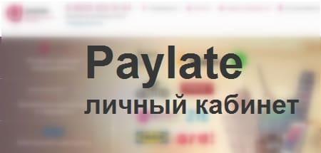 Личный кабинет Paylate: вход в сервис доверительной оплаты