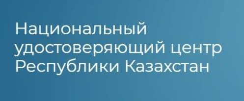 Личный кабинет PKI GOV KZ: как войти и получить ЭП онлайн в НУЦ РК