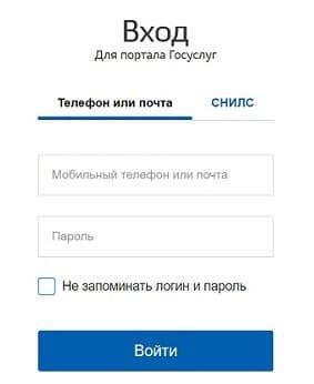 Работа в России - вход в личный кабинет через Госуслуги