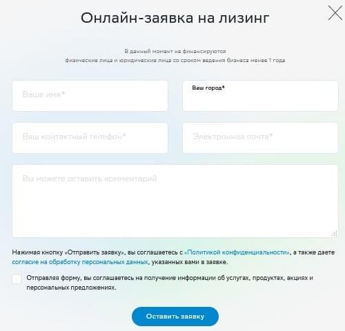 Личный кабинет «Сбербанк Лизинг»: вход и регистрация, функции аккаунта