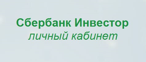Личный кабинет «Сбербанк Инвестор»: вход и регистрация, для чего предназначен