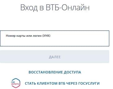 ВТБ Ипотека: как войти в личный кабинет, процесс регистрации