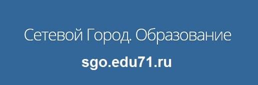 «Сетевой город. Образование» Тульская область - электронный дневник и журнал sgo.edu71.ru