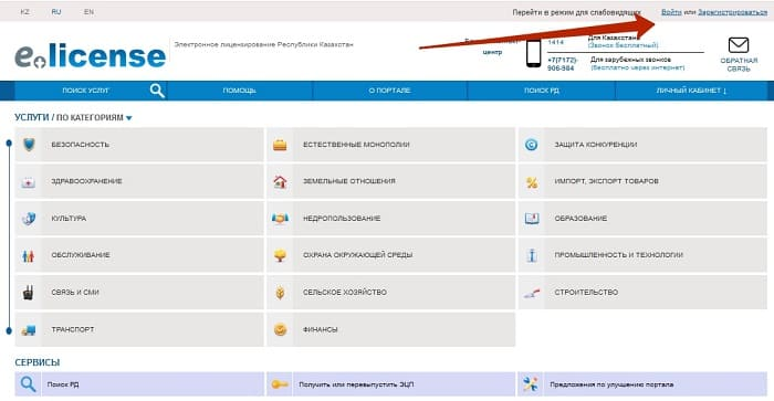 Elicense.kz – как зарегистрироваться в системе электронного лицензирования